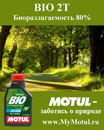 MOTUL Bio 2T