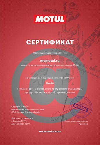 Сертификат официального интернет-магазина Motul